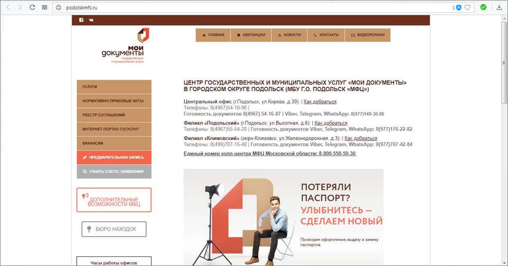 Официальный сайт МФЦ Подольска