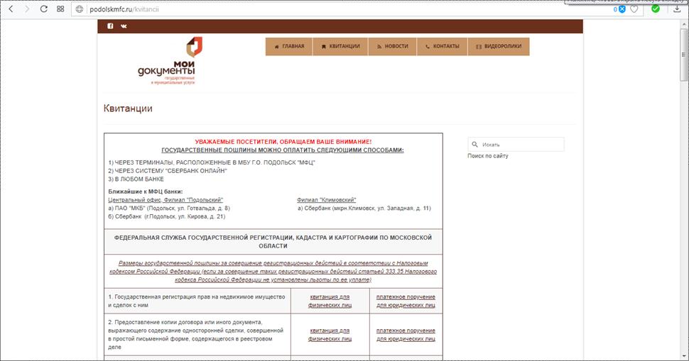квитанции для оплаты госпошлины МФЦ