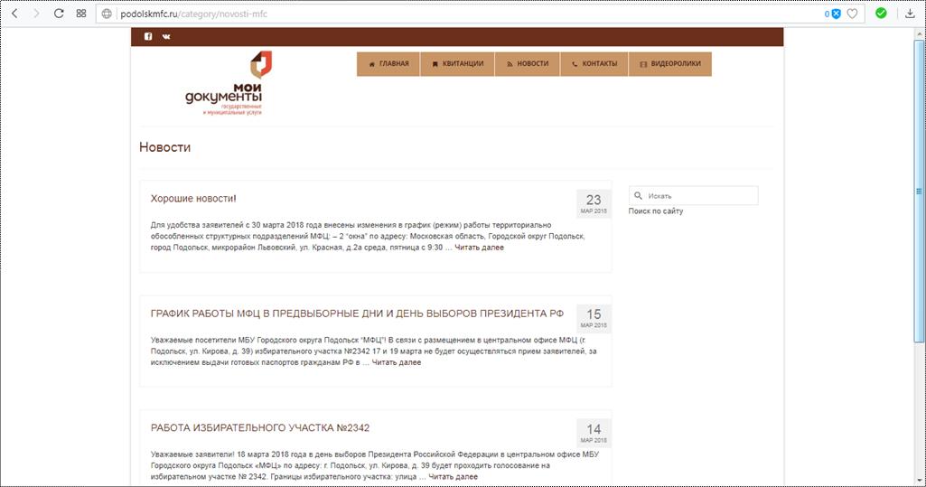 Новости многофункциональных центров Подольска
