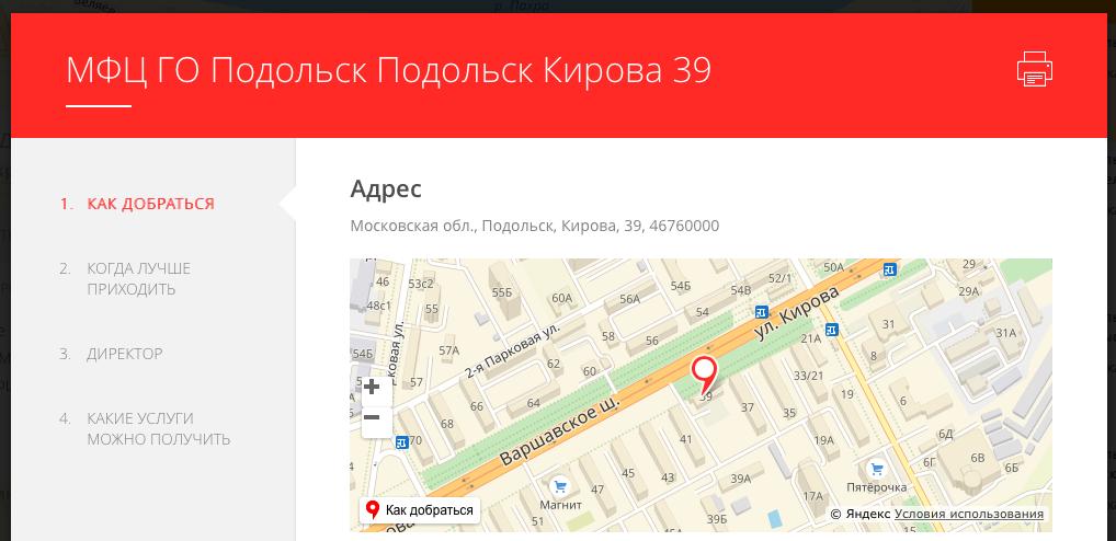 Предварительная запись через портал московской области