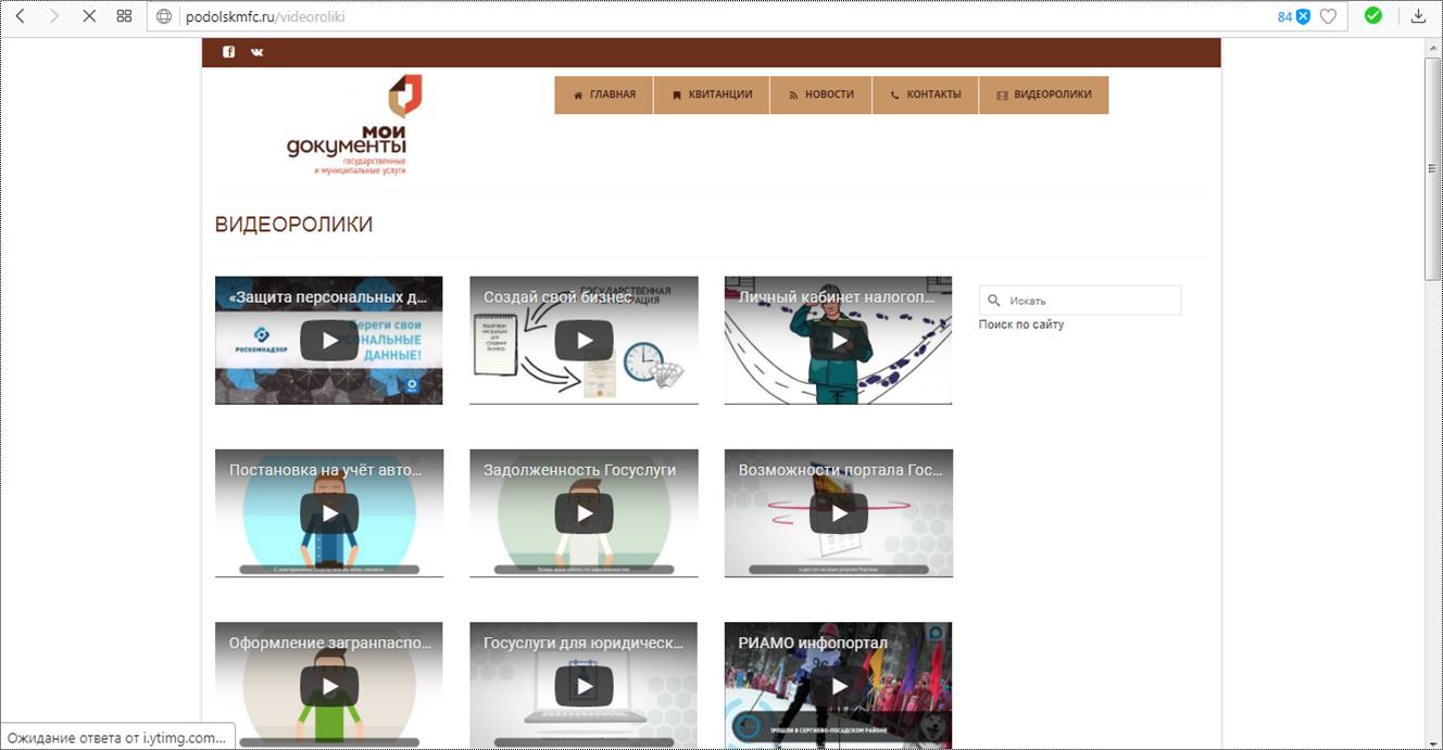 Вспомогательные видеоролики по работе с МФЦ